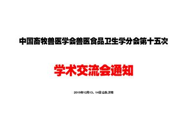 中國畜牧獸醫學(xue)會獸醫食品衛生學(xue)分會第(di)十五(wu)次(ci)學(xue)術交流會通知(第(di)二輪(lun))