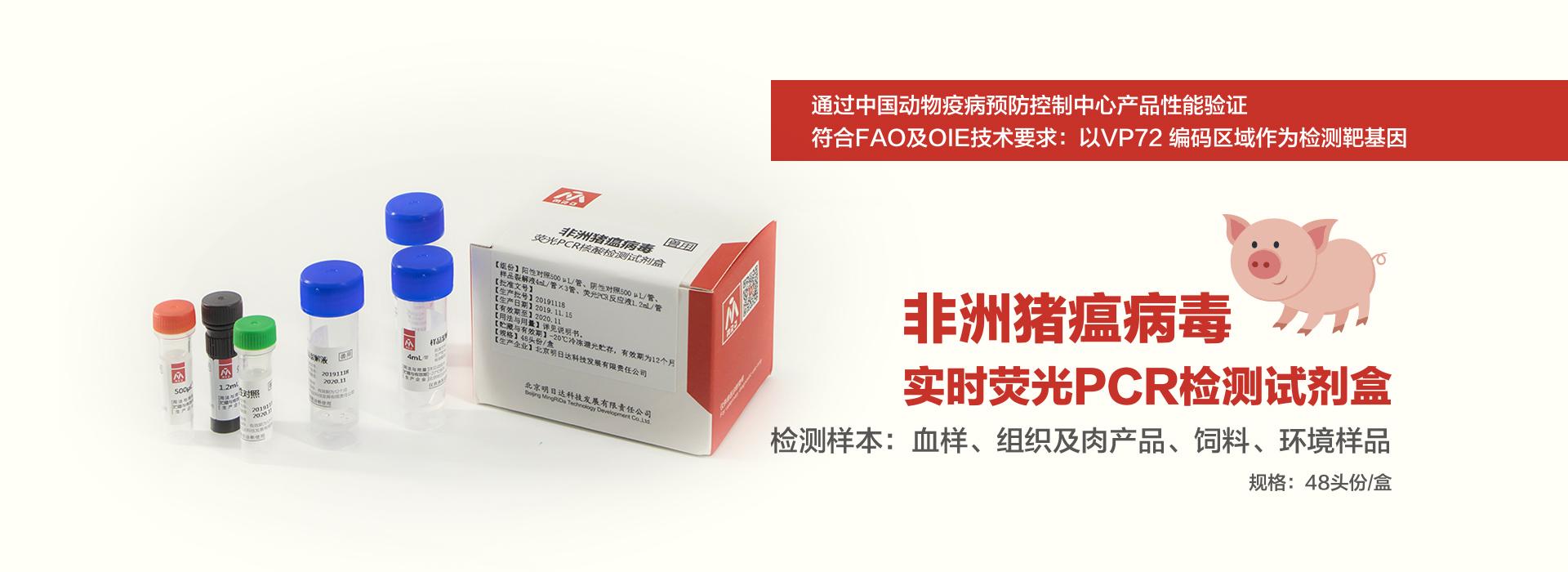非洲豬(zhu)瘟病毒(du)實時熒光pcr檢測試劑盒